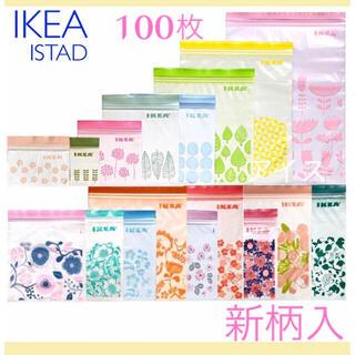 IKEA - IKEA イケア ジップロック 100枚 /  ISTAD