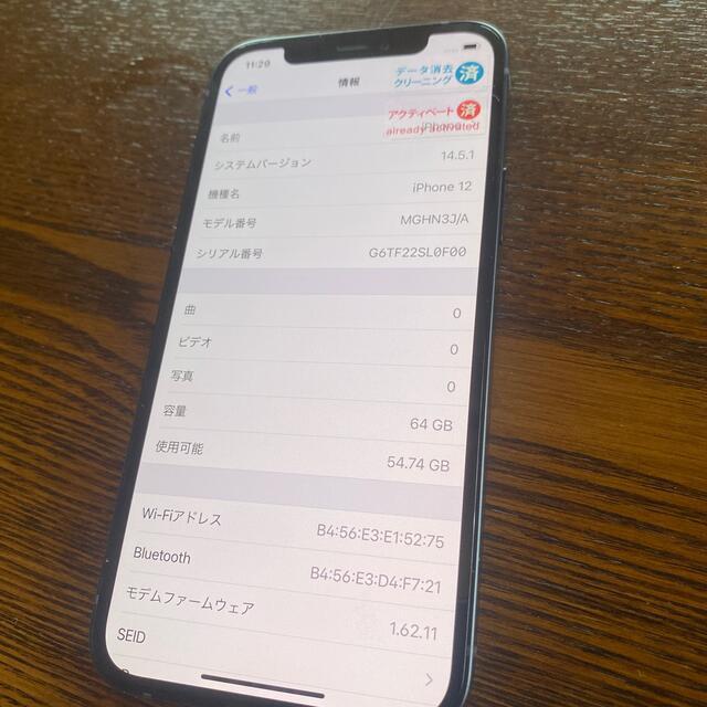 Apple(アップル)の超美品!! SIMフリー iphone12 64GB ブラック スマホ/家電/カメラのスマートフォン/携帯電話(スマートフォン本体)の商品写真