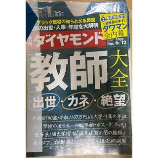 ダイヤモンドシャ(ダイヤモンド社)の週刊 ダイヤモンド 2021年 6/12号(ビジネス/経済/投資)