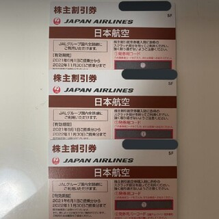 日本航空 JAL 株主優待 3枚セット 最新 22年11月末(航空券)