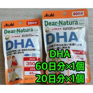 アサヒ - 【未開封】DHAサプリ 60日分×1個、20日分×1個
