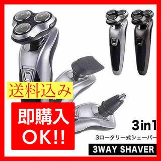 【送料無料】シェーバー 電動シェーバー 髭剃り 3wayシェーバー