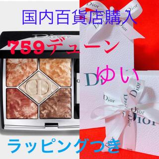 Dior - ディオールサンククルールクチュール759デューン限定色アイシャドウサマー新品