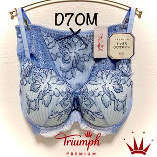 Triumph - D70M トリンプ  プレミアムデザイン モールドカップ セット Blue