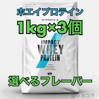【1kg×3個セット】マイプロテイン インパクトホエイプロテイン(トレーニング用品)