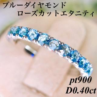 ブルーダイヤモンドローズカットエタニティリング pt900 0.40ct