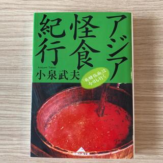 アジア怪食紀行 「発酵仮面」は今日も行く(料理/グルメ)