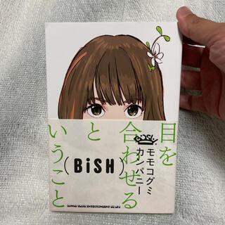 BiSH モモコグミカンパニー 目を合わせるということ