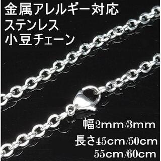 【2mm/55cm】小豆 チェーン ネックレス 金属アレルギー対応