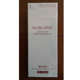 ソフィーナ(SOFINA)のソフィーナ アルブラン 潤白美肌 クリームファンデーション オークル03(ファンデーション)