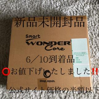 ワンダーコアスマート ショップジャパン正規品 新品未開封 6月10日到着品