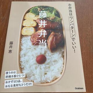 藤井弁当 お弁当はワンパターンでいい!(料理/グルメ)