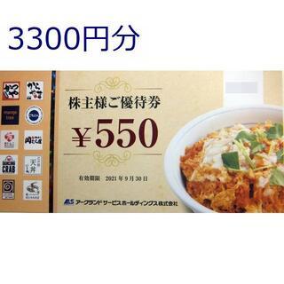 3300円分 アークランドサービス 株主優待券(レストラン/食事券)