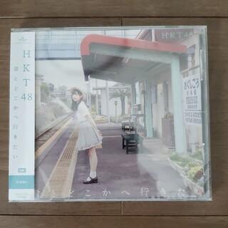エイチケーティーフォーティーエイト(HKT48)の【リクアワ締切間近!】【新品 未開封】HKT48 君とどこかへ行きたい 劇場盤(ポップス/ロック(邦楽))