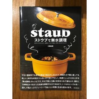 ストウブで無水調理 食材の水分を使う新しい調理法/旨みが凝縮した野菜、、(料理/グルメ)