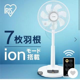 扇風機 おしゃれ 小型 リビング 安い 首振り リモコン 7枚羽 イオンシンプル