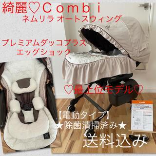 combi - 綺麗♡電動ハイローチェア♡コンビ WL ネムリラ オートスウィング 最上位モデル