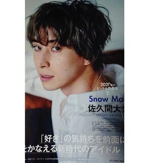 Snow Man 佐久間大介 日経 TRENDY  2020年 10月号