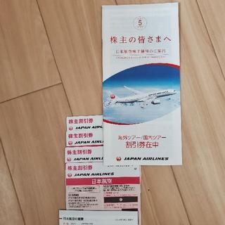ジャル(ニホンコウクウ)(JAL(日本航空))の日本航空(JAL) 株主優待券4枚組(航空券)