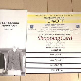 ラピーヌ 株主優待券 6枚 11/30迄