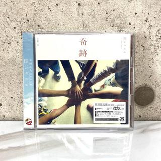 カンジャニエイト(関ジャニ∞)の奇跡の人(期間限定盤)関ジャニ∞(ポップス/ロック(邦楽))