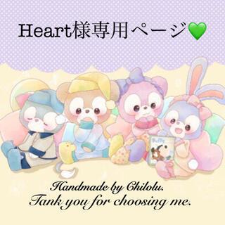 Heart様専用ページ✿.*·̩͙(スマホケース)