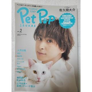 ペットポップスクエア(Pet Pop SQUARE) Vol.2 表紙:佐久間大(専門誌)