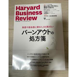 ダイヤモンドシャ(ダイヤモンド社)の【最新】2021年7月号 ハーバードビジネスレビュー(ビジネス/経済/投資)