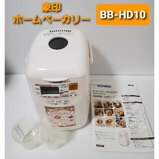 ゾウジルシ(象印)の象印ホームベーカリー パン焼き器 ZOJIRUSHI BB-HD10(ホームベーカリー)