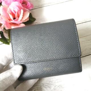 セリーヌ(celine)の正規品♡ 美品♡ セリーヌ トリフォールドウォレット グレー 440(財布)