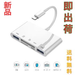 新品 iPhone SDカードリーダー 5in1 双方向 データ転送 急速充電