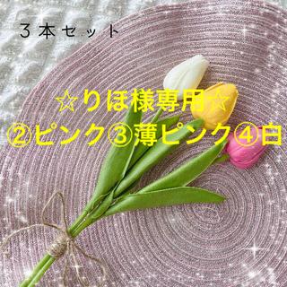 【SNSで大人気】チューリップ 造花 3本セット(その他)