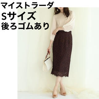 マイストラーダ(Mystrada)のマイストラーダ レースタイトスカート (ひざ丈スカート)