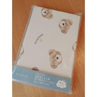 futafuta - 【新品未使用】フタフタ futafuta フタくま 掛け敷きカバー