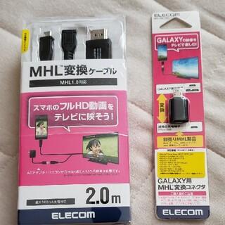エレコム(ELECOM)のMHL変換ケーブル Galaxy用MHL交換コネクタ(映像用ケーブル)