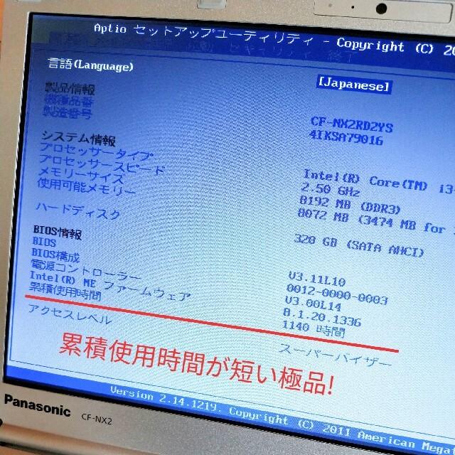 Panasonic(パナソニック)の☆Panasonic☆CF-NX2☆Core-3☆メモリ8GB☆ スマホ/家電/カメラのPC/タブレット(ノートPC)の商品写真