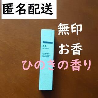 ムジルシリョウヒン(MUJI (無印良品))の無印 お香 ひのきの香り12本入り/スティックタイプ(お香/香炉)