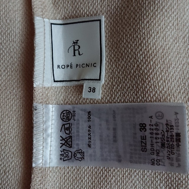 Rope' Picnic(ロペピクニック)のロペピクニック ベージュ トップス Tシャツ レディースのトップス(カットソー(半袖/袖なし))の商品写真