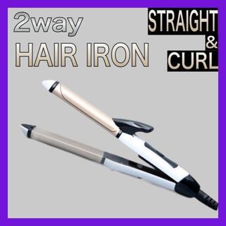 ヘアアイロン カール ストレート コテ 2way セラミック 200℃ 26mm(ヘアアイロン)