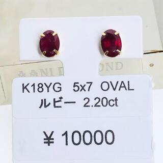 E-61161 K18YG ピアス ルビー OVAL 5×7 AANI アニ