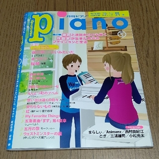 月刊Piano (ピアノ) 2021年 05月号 雑誌(楽譜)