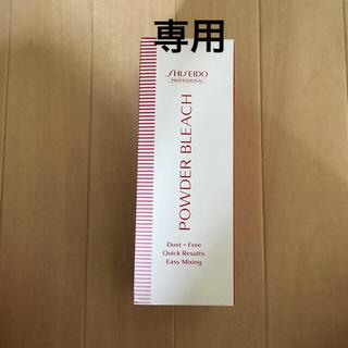 シセイドウ(SHISEIDO (資生堂))の値下げ*新品未使用*資生堂プロフェッショナル パウダーブリーチN  320g*(ブリーチ剤)