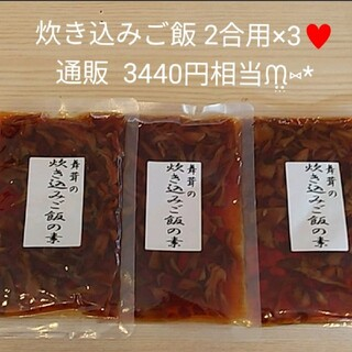 舞茸炊き込みご飯の素  155g×3  舞茸  炊き込みご飯  ご飯の素  松茸(レトルト食品)