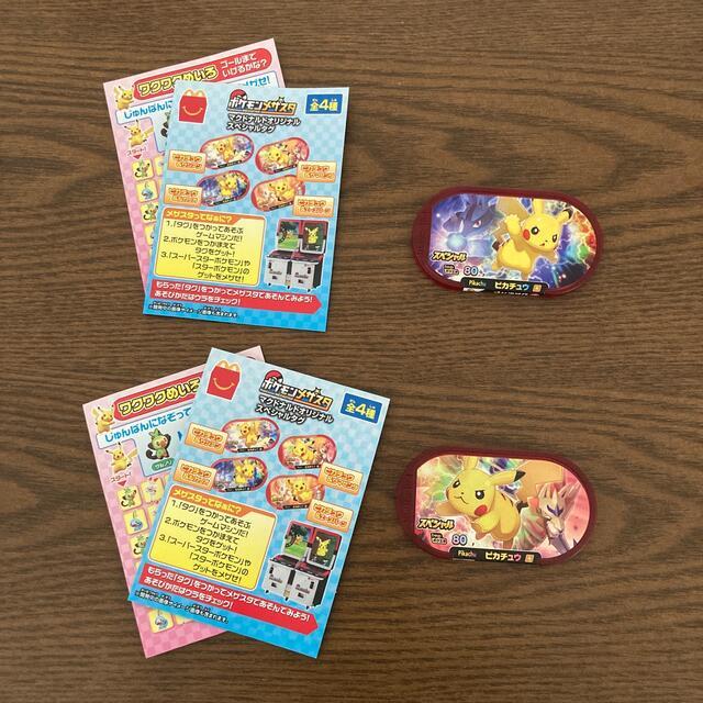 ポケモン(ポケモン)のポケモンメザスタ ピカチュウ エンタメ/ホビーのおもちゃ/ぬいぐるみ(キャラクターグッズ)の商品写真