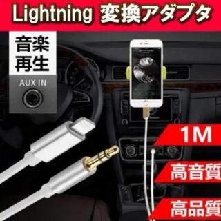 AUXケーブル iphone 車載用 オーディオケーブル ライトニング(カーオーディオ)