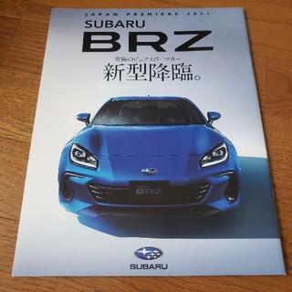 スバル(スバル)の【非売品】SUBARU 新型BRZ カタログ(カタログ/マニュアル)