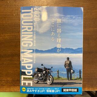 オウブンシャ(旺文社)のツーリングマップル関東甲信越 2020(地図/旅行ガイド)