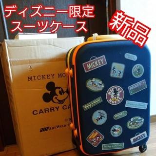 ディズニー(Disney)の限定☆Disneyキャリーケース☆新品(旅行用品)