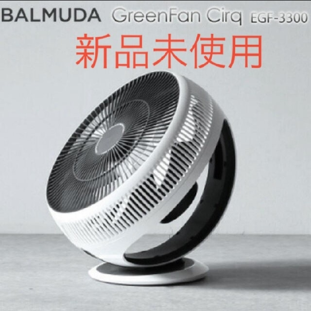 BALMUDA(バルミューダ)のBALMUDA グリーンファン サーキュレーター EGF-3300-WK スマホ/家電/カメラの冷暖房/空調(サーキュレーター)の商品写真