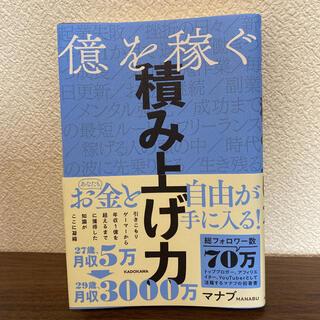 カドカワショテン(角川書店)の億を稼ぐ積み上げ力 マナブ 本(ビジネス/経済)